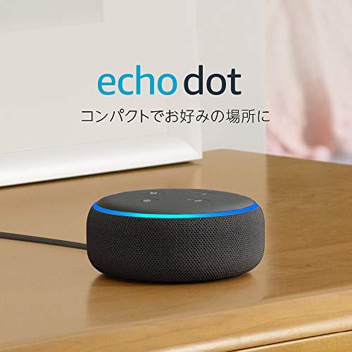 『Echo Dot 第3世代 - スマートスピーカー with Alexa、チャコール』の2枚目の画像