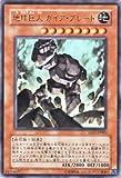 LE11-JP002 UR 地球巨人 ガイア・プレート【遊戯王シングルカード】