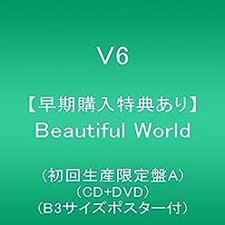 【早期購入特典あり】Beautiful World(CD+DVD)(初回生産限定盤A)(B3サイズポスター付)