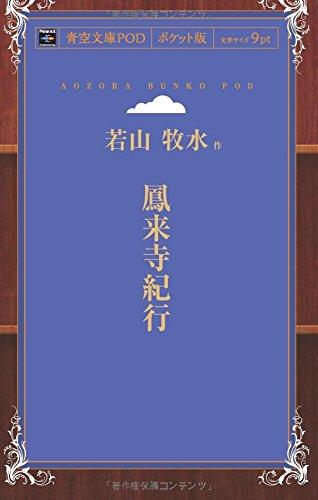 鳳来寺紀行 (青空文庫POD(ポケット版))