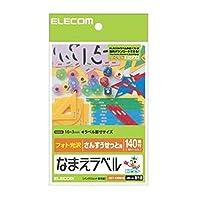 -まとめ-エレコム・なまえラベル・EDT-KNM18-×20セット-