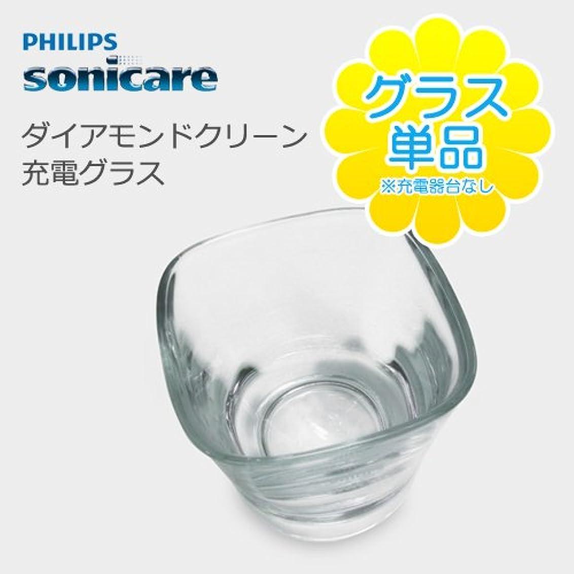 クアッガマニアック漏斗PHILIPS sonicare DiamondClean 充電グラス(単品) ソニッケアーダイヤモンドクリーンをお持ちの方におすすめ!充電グラスのみの販売です HX9303/04 HX9353/54 HX9333/04...