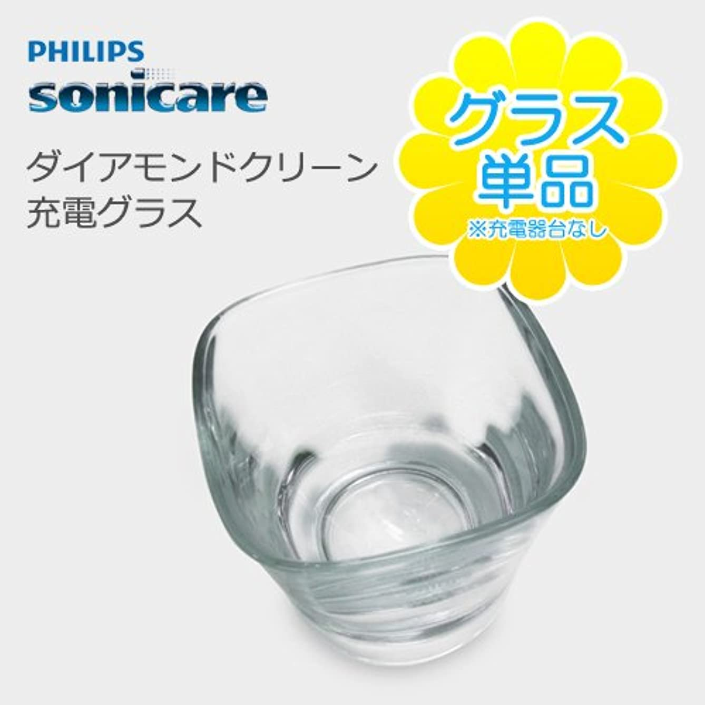 信者隣接する下PHILIPS sonicare DiamondClean 充電グラス(単品) ソニッケアーダイヤモンドクリーンをお持ちの方におすすめ!充電グラスのみの販売です HX9303/04 HX9353/54 HX9333/04...