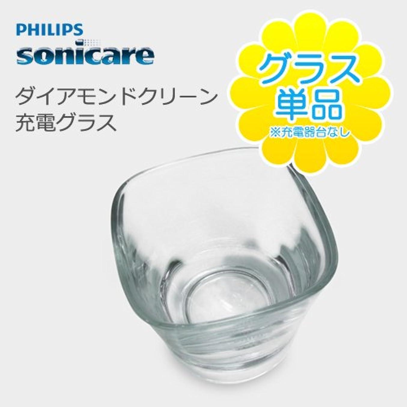 臨検テレマコスとらえどころのないPHILIPS sonicare DiamondClean 充電グラス(単品) ソニッケアーダイヤモンドクリーンをお持ちの方におすすめ!充電グラスのみの販売です HX9303/04 HX9353/54 HX9333/04...