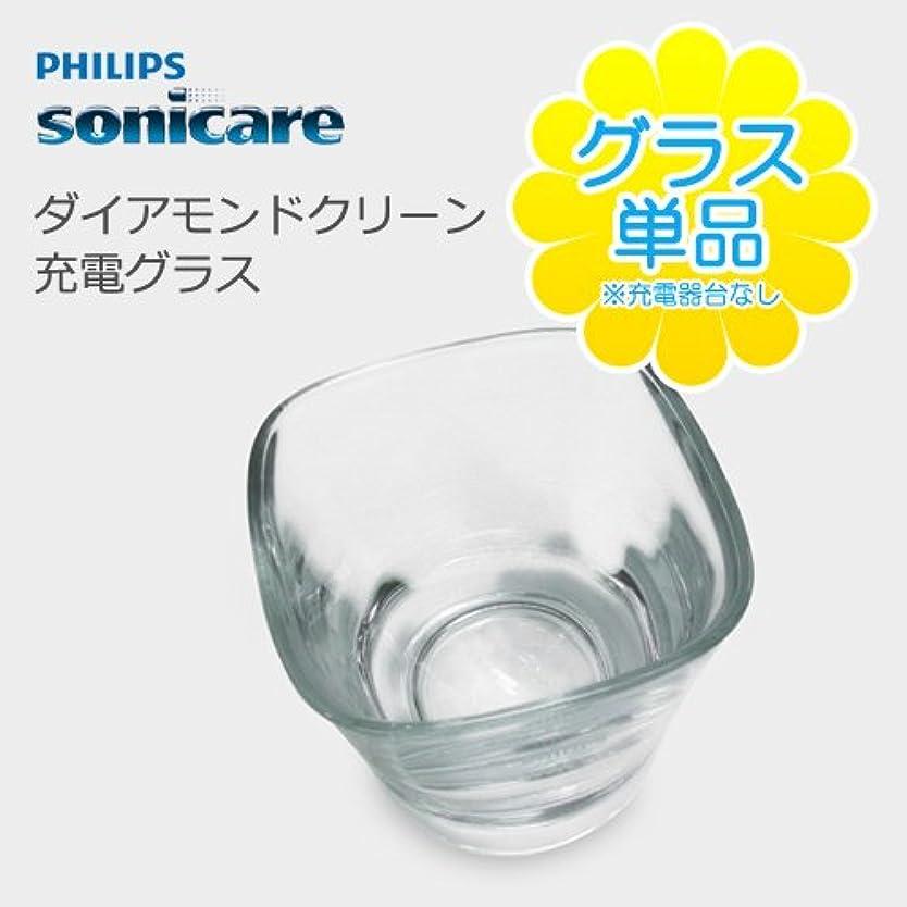 暫定の真夜中変化PHILIPS sonicare DiamondClean 充電グラス(単品) ソニッケアーダイヤモンドクリーンをお持ちの方におすすめ!充電グラスのみの販売です HX9303/04 HX9353/54 HX9333/04...
