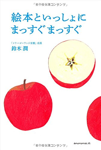 絵本といっしょに まっすぐまっすぐ 鈴木潤