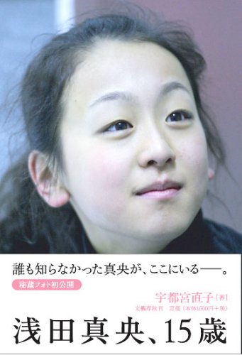 浅田真央、15歳の詳細を見る