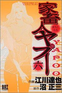 家畜人ヤプー 6 (バーズコミックス)の詳細を見る