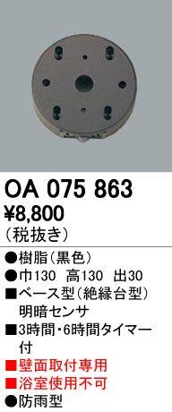 ODELIC(オーデリック) 【工事必要】 おまかセンサ 壁面取付専用【明暗センサ】 OA075863