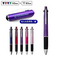 名入れ ボールペン ジェットストリーム 多機能ペン 4&1 0.5mm 三菱鉛筆/名入れ文字色:青/UV 太筆記体/M便 (パープル)