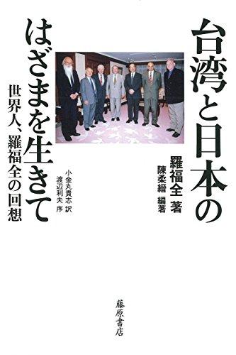 台湾と日本のはざまを生きて 〔世界人、羅福全の回想〕の詳細を見る