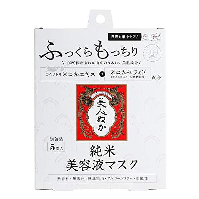 ピボット順応性のある有名な純米美容液マスク 5枚入