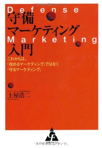 守備マーケティング入門―これからは、「攻めるマーケティング」ではなく「守るマーケティング」の詳細を見る