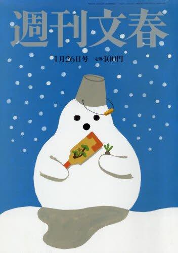 週刊文春 2017年 1/26 号 [雑誌]