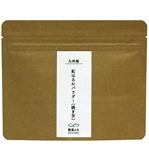 野菜の力 さつまいもパウダー (焼き芋、紅はるか) 40g 無添加 野菜パウダー 国産(九州産)