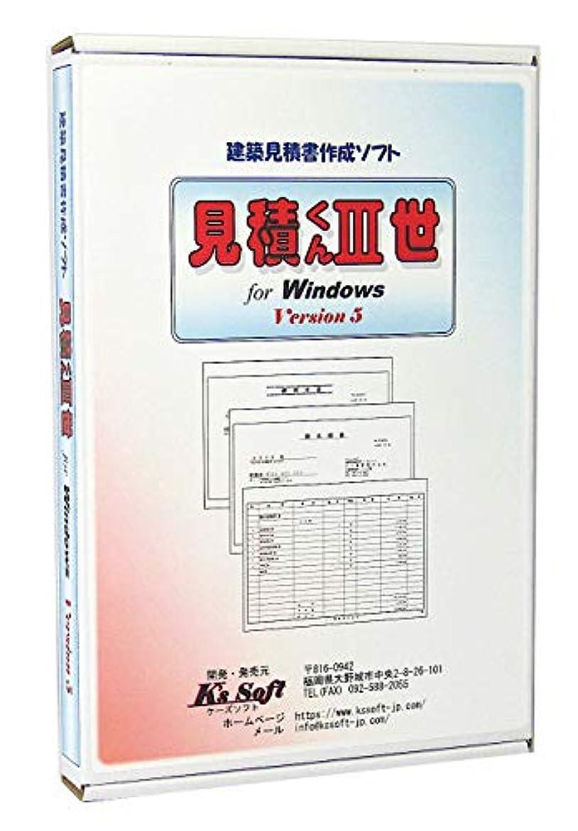 ゴミ箱を空にする値不機嫌建築見積書作成ソフト 見積くんIII世 Ver.5