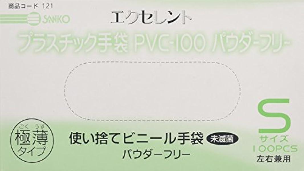メディカルつづり押し下げるエクセレントプラスチック手袋PF PVC-100(100マイイリ) S