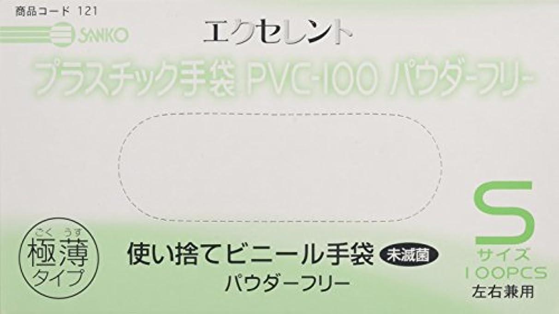 ロンドン放棄されたお気に入りエクセレントプラスチック手袋PF PVC-100(100マイイリ) S