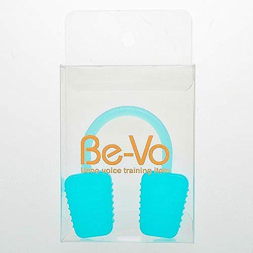 無礼に後色合いBe-Vo (ビーボ) ボイストレーニング器具 自宅で簡単ボイトレグッズ (ブルー)