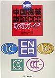 図解 中国機械認証CCC取得ガイド