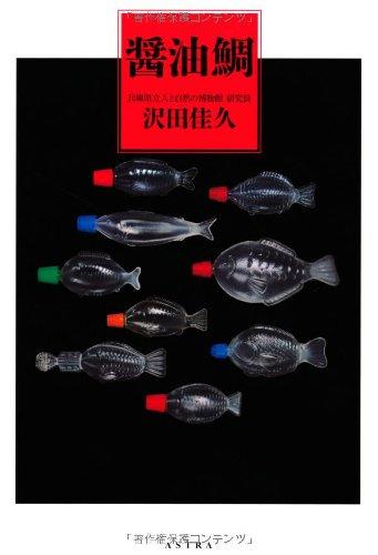 醤油鯛の詳細を見る