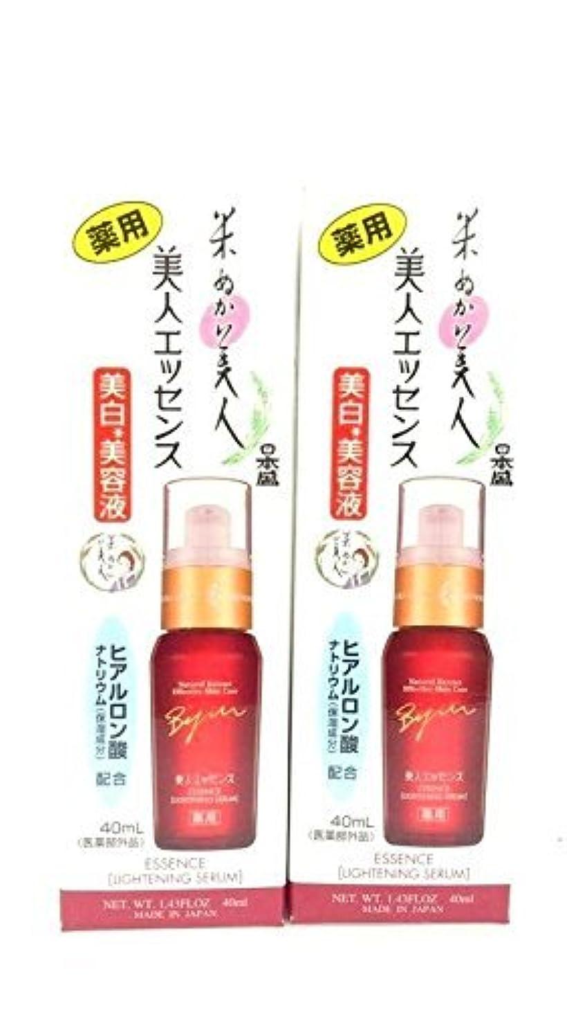 くつろぎ中止します減らす日本盛 米ぬか美人 美人エッセンス 40ml【×2個セット】