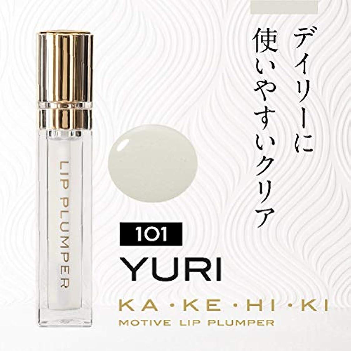 できれば信頼できるとんでもないKAKEHIKI モティブ リッププランパー (101 YURI クリア)