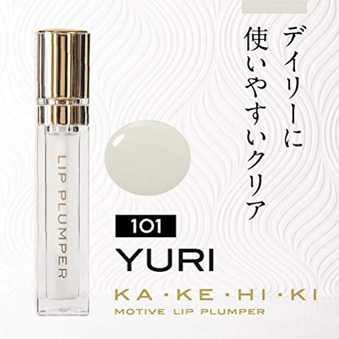 苦情文句言及する宅配便KAKEHIKI モティブ リッププランパー (101 YURI クリア)