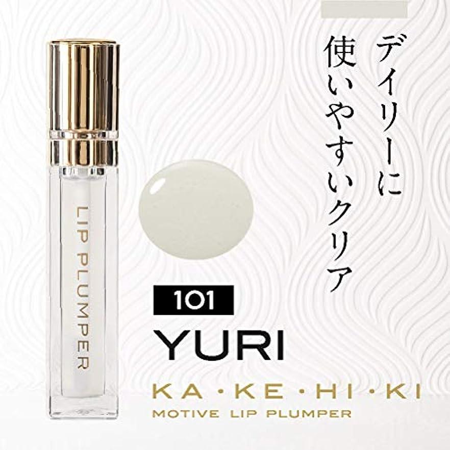 保全拡大するワードローブリッププランパー KAKEHIKI (101 YURI クリア)