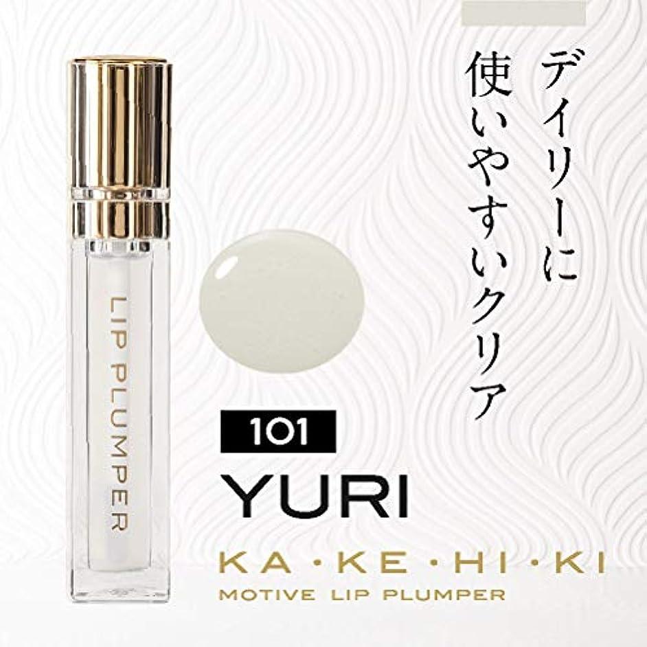 ドック騒ぎ固めるリッププランパー KAKEHIKI (101 YURI クリア)