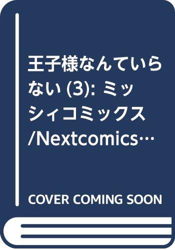 王子様なんていらない 3 (ミッシィコミックス/Nextco...