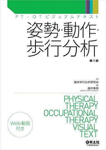 姿勢・動作・歩行分析 (PT・OTビジュアルテキスト)の詳細を見る