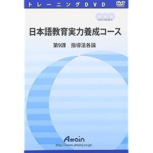 日本語教育実力養成コース 第9課