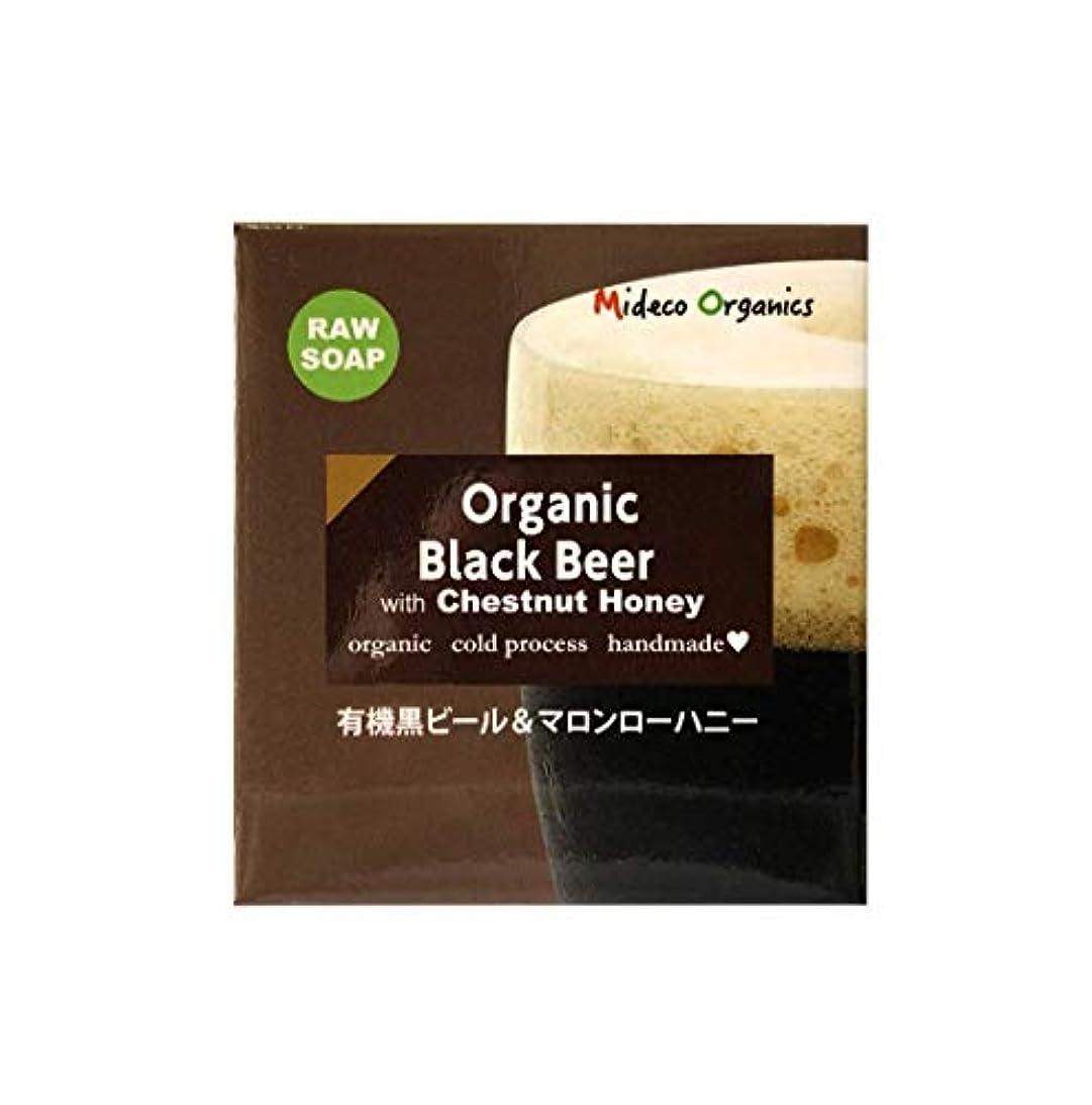 トラフィックアナウンサー容量有機黒ビール石鹸 Organic Black Beer Soap