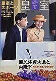 皇室 THE IMPERIAL FAMILY 令和3年夏 第91号 (お台場ムック)