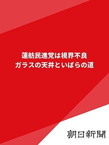 蓮舫民進党は視界不良 ガラスの天井といばらの道 (朝日新聞デジタルSELECT)