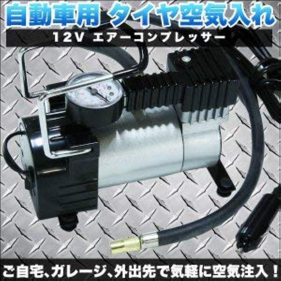 インスタンス意図する受動的自動車用 タイヤ 空気入れ 12V エアーコンプレッサー