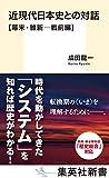 近現代日本史との対話【幕末・維新─戦前編】: 【幕末・維新─戦前編】 (集英社新書)