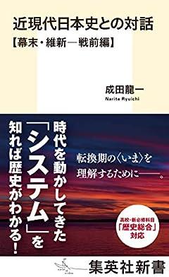 近現代日本史との対話: 幕末・維新─戦前編 (集英社新書)