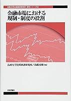 金融市場における規制・制度の役割 (法政大学比較経済研究所研究シリーズ32)