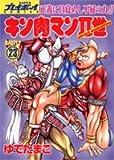 キン肉マンII世(Second generations) (Battle23) (SUPERプレイボーイCOMICS)