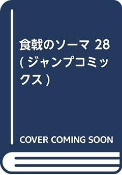 食戟のソーマ 28 (ジャンプコミックス)