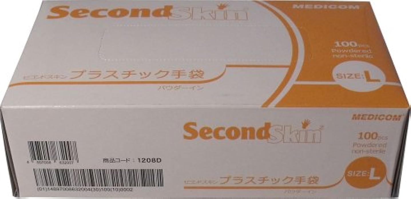 望ましいミシン目裁量セコンドスキン プラスチック手袋 Lサイズ 100枚入(単品)