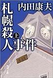 札幌殺人事件 (上) (角川文庫) 画像