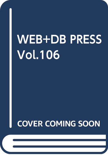 [画像:WEB+DB PRESS Vol.106]