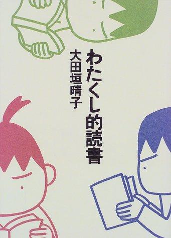 わたくし的読書 (ダ・ヴィンチ・ブックス)の詳細を見る