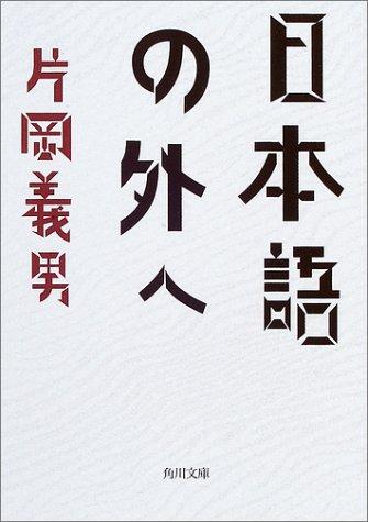 日本語の外へ  / 片岡 義男