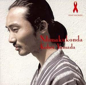 ディマクコンダ(DVD付)
