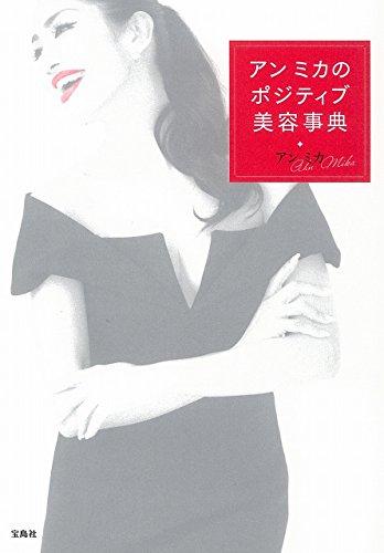 アン ミカのポジティブ美容事典