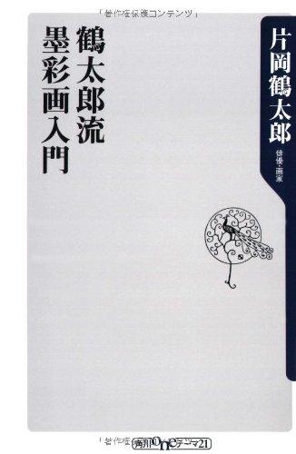 鶴太郎流 墨彩画入門 (角川oneテーマ21)